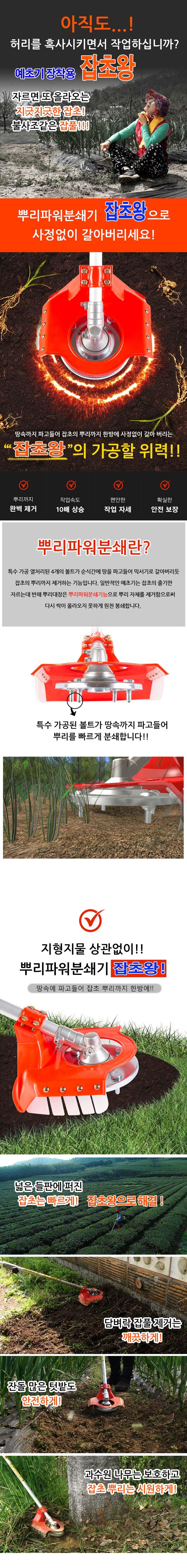 예초기,잡초킬러,잡초왕,동력호미,농기구,잡초제거,농사
