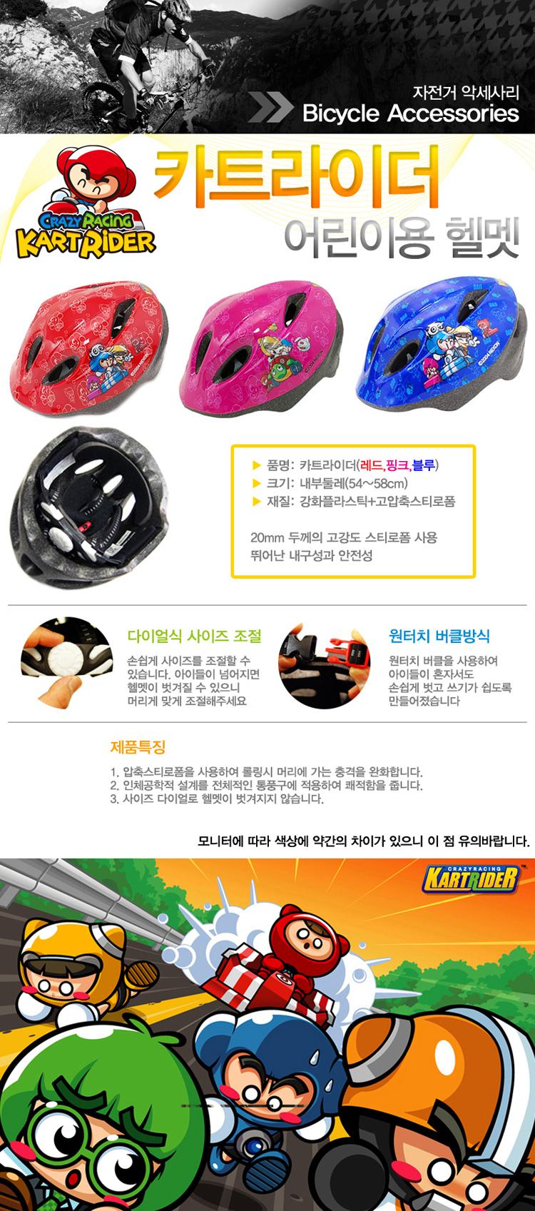 어린이헬멧,헬멧,캐릭터헬멧,키즈헬멧,어린이보호구,안전헬멧,어린이안전헬멧,아동헬멧