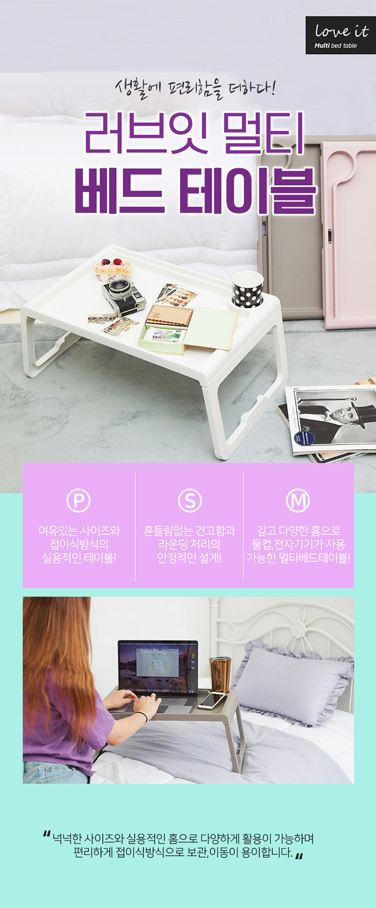 좌식책상,접이식책상,러브잇 멀티 테이블 트레이,침대테이블,침대책상
