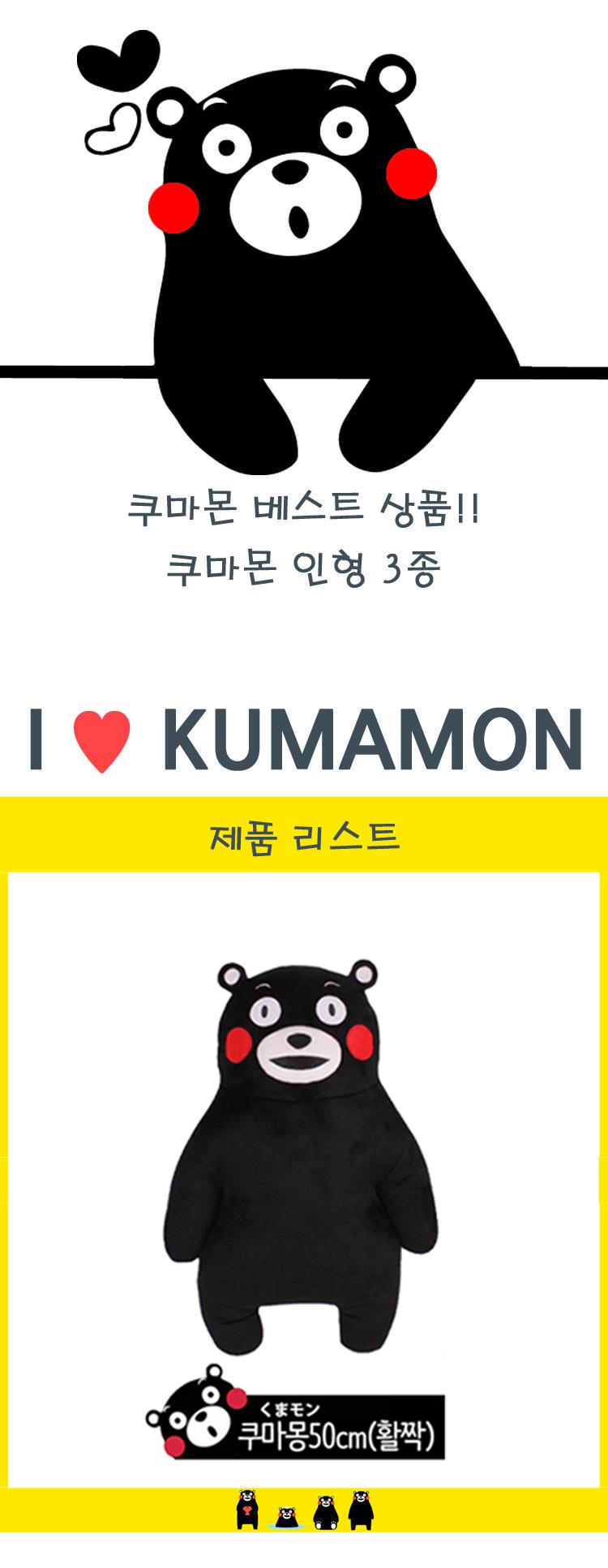 쿠마몬,쿠마몬이형,쿠마몽,구마모토현