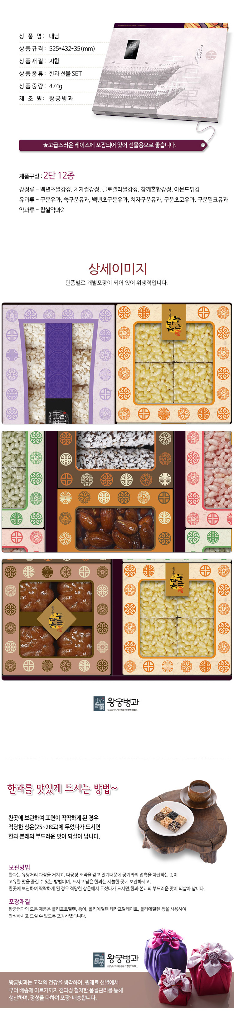 한과세트,병과세트,유과,견과,이바지,선물세트,한과,전통과자