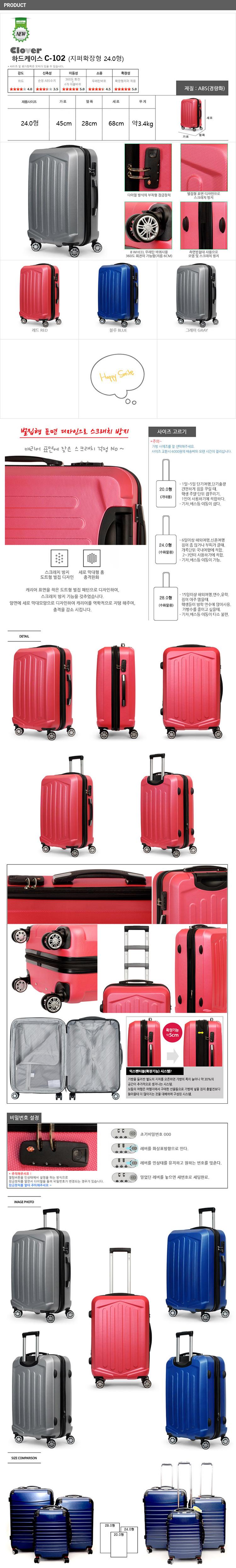 캐리어,기내용캐리어,여행용캐리어,여행가방,하드케이스