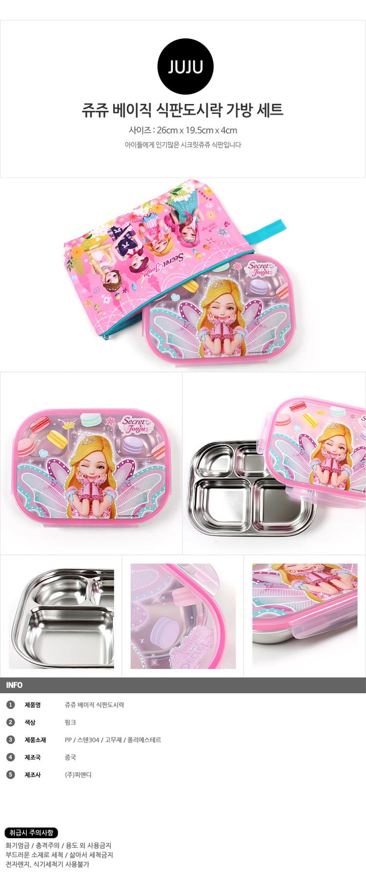아동식판,아동도시락가방, 도시락세트,식기세트,어린이식기세트,아동도시락세트