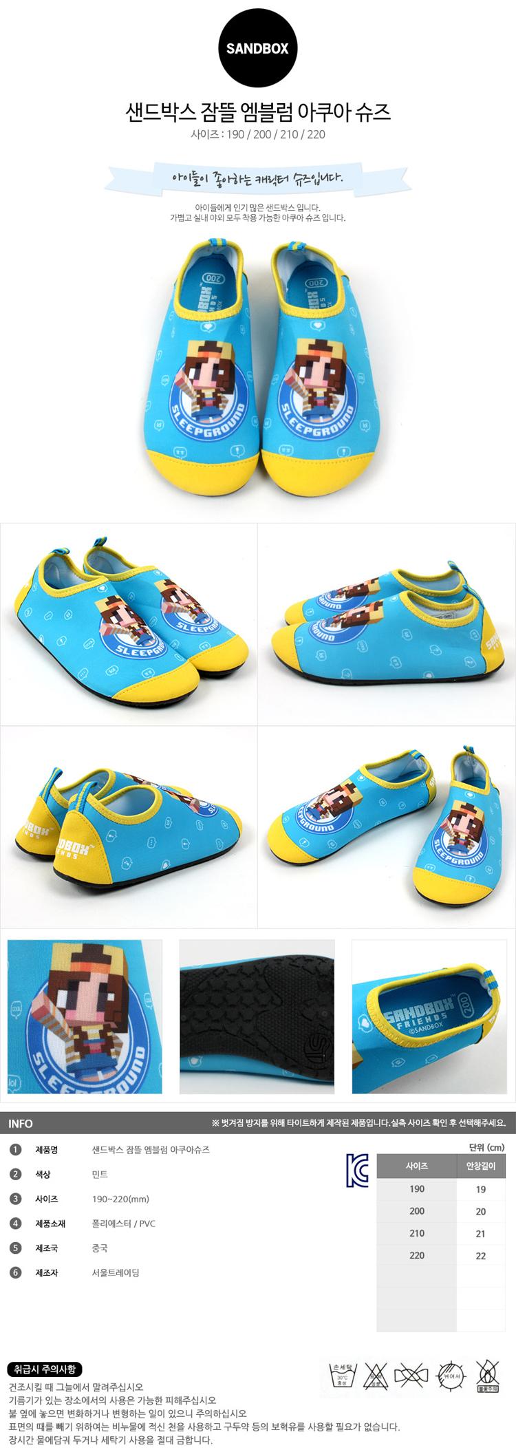 아쿠아슈즈,아동신발,아쿠아샌들,물놀이용품,캐릭터아쿠아슈즈