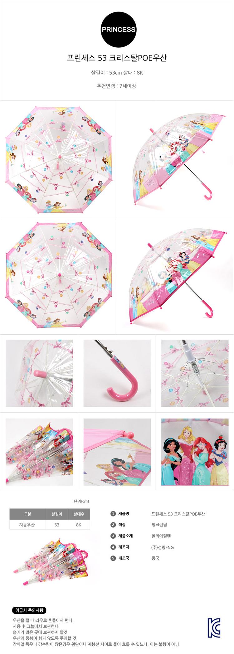 어린이우산,캐릭터우산,아동우산, 터닝메카드우산,프린세스우산