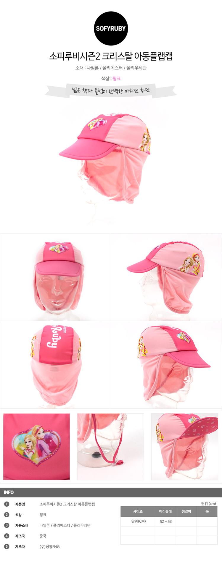 햇빛가리개,자외선차단모자,아동썬캡,아동모자,플랩캡