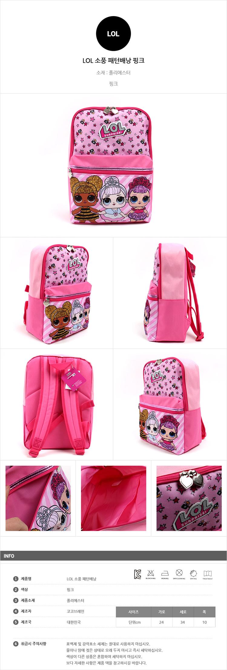 소풍가방,어린이가방,백팩,책가방,소풍배낭,학교가방