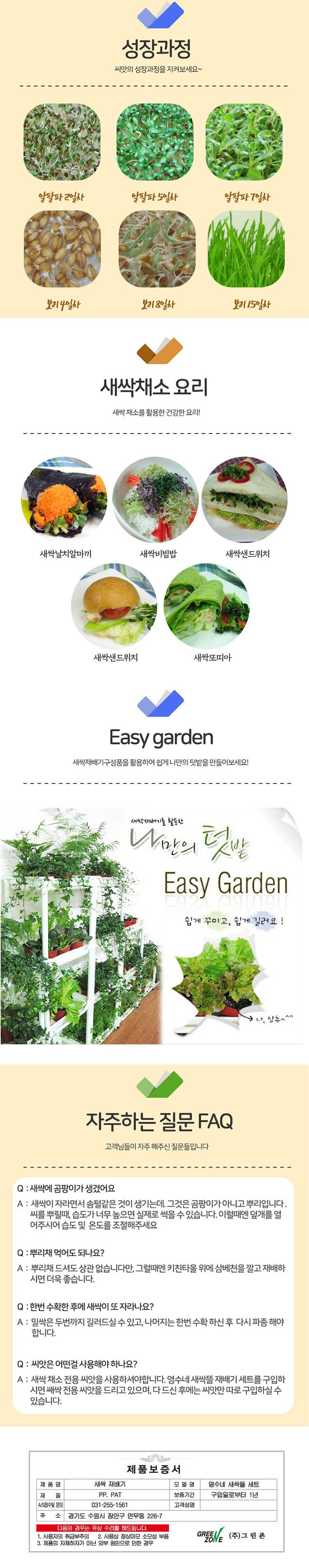 새싹재배,수경재배,보리순재배,어린보리재배,보리싹재배,밀순재배,밀싹재배,재배기,영수네새싹뜰,영수네뜰