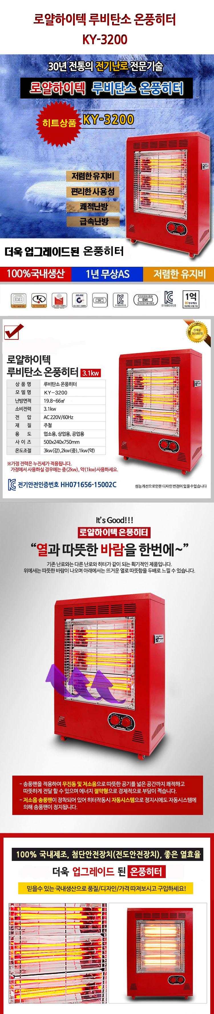 온풍히터,전기히터,카본히터,절전형히터,세라믹히터