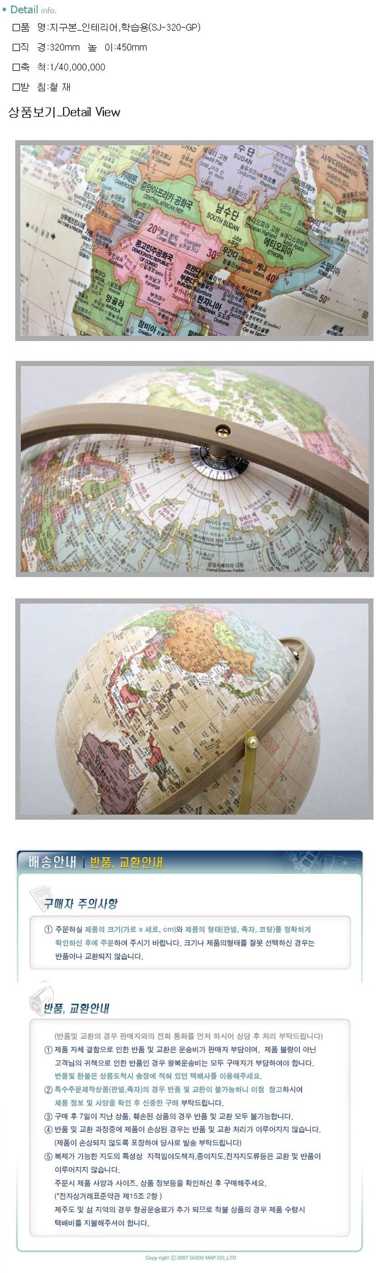 지구본,인테리어용품,지구공,문구용품,교육용품,학습용품