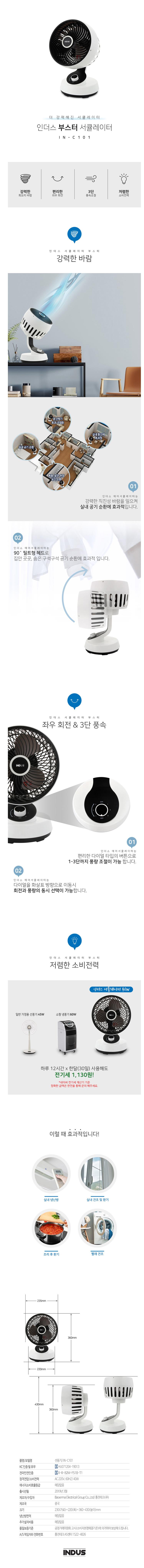 선풍기,서큘레이터,공업용선풍기,데스크형선풍기,냉풍기,업소용선풍기