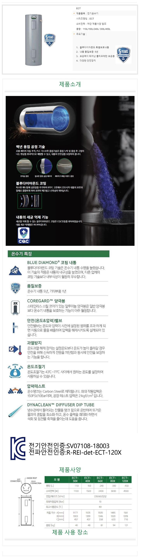 전기온수기,저장식전기온수기,에이오스미스,온수기,대용량온수기,난방기기,
