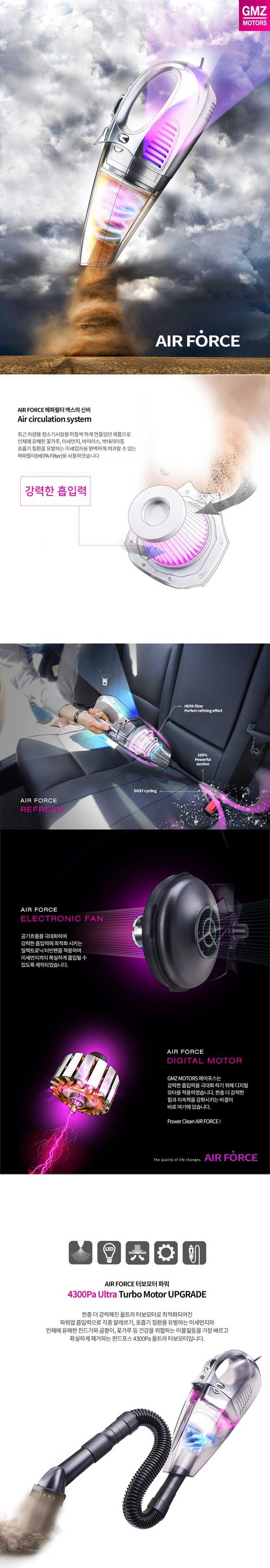 차량용청소기,에어포스,2in1,청소기