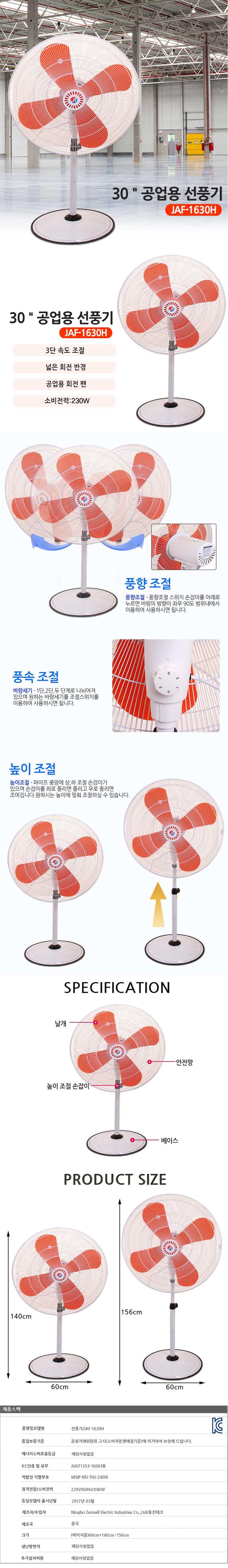 업소용선풍기,대형선풍기,공업선풍기,업소용대형선풍기,원형선풍기