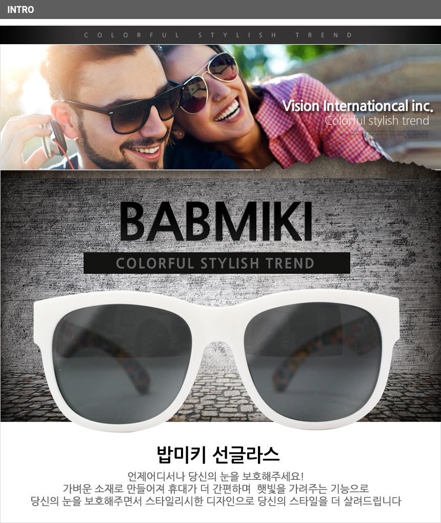 선글라스,밥미키,편광선글라스,패션악세서리,스타일선글라스