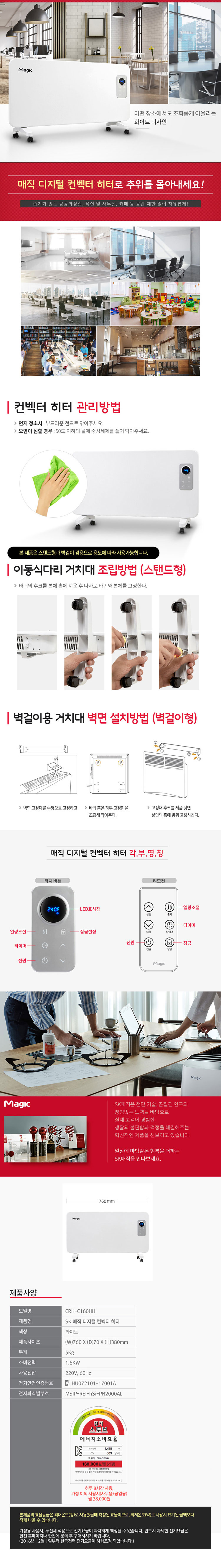 전기히터,카본히터,온풍팬히터,컨벡터히터,파티션히터,보조난방