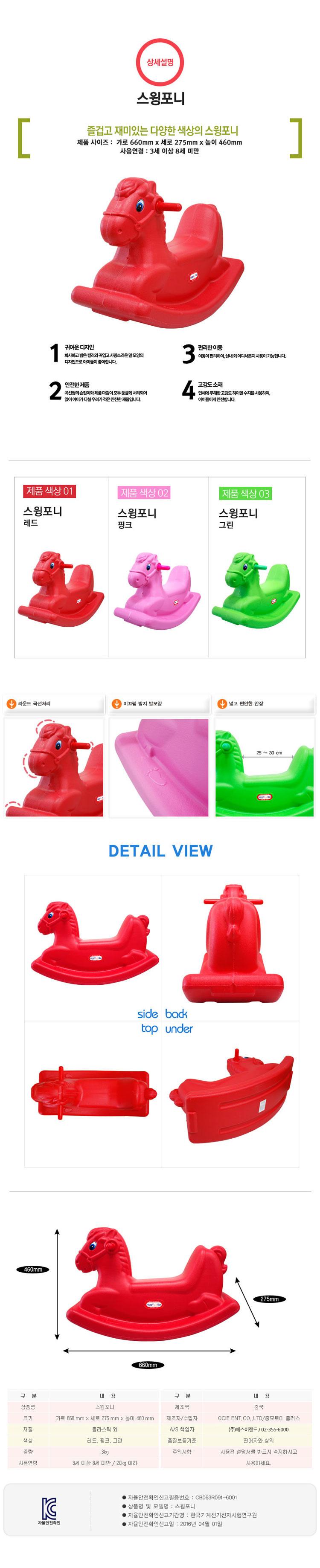흔들말,어린이집,아동용말,다둥이,아동장난감,장난감말