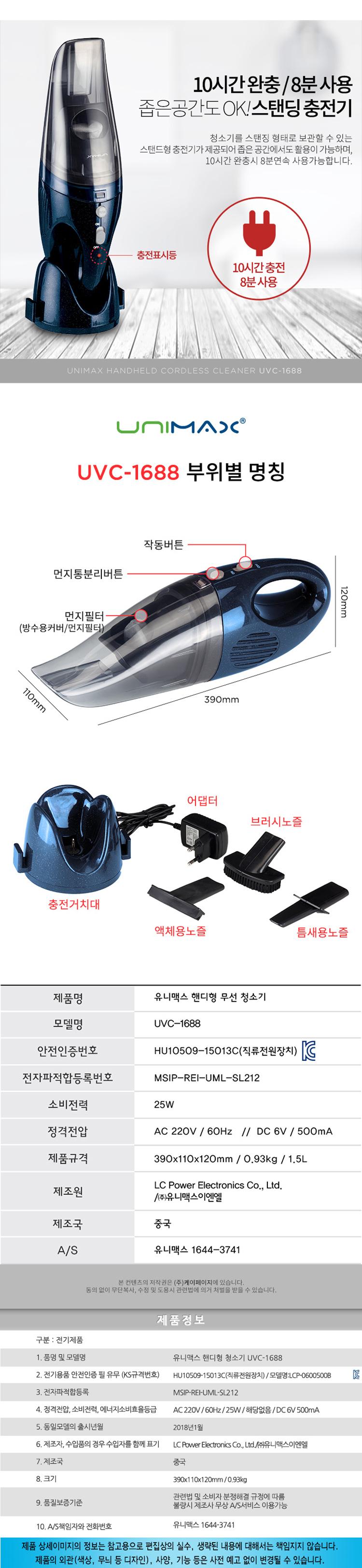 무선청소기,핸디형청소기,유니맥스청소기,유니맥스핸드형청소기,청소기