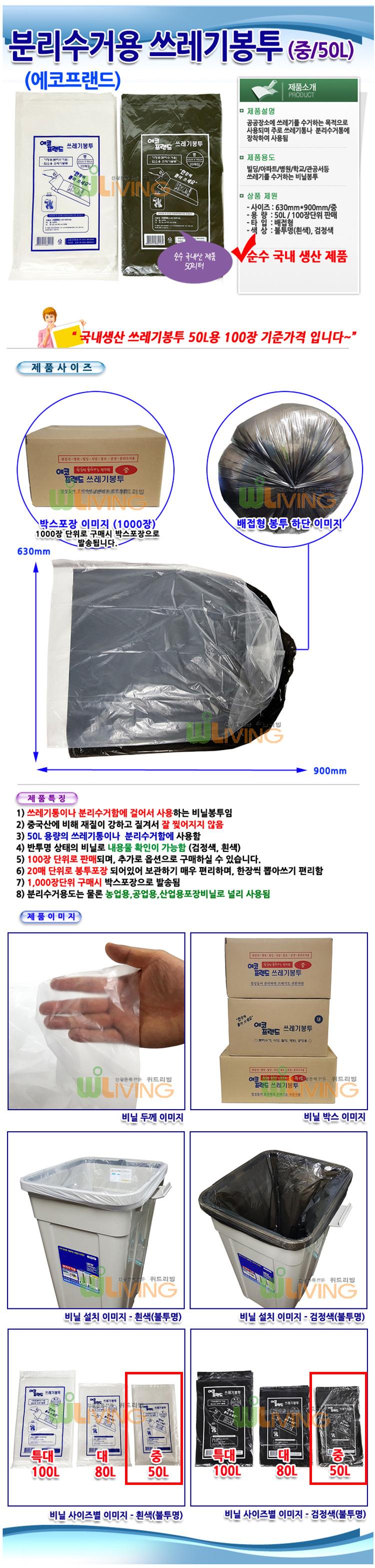 휴지통,쓰레기통,음식물분리수거,쓰레기봉투,종량제,청소용품