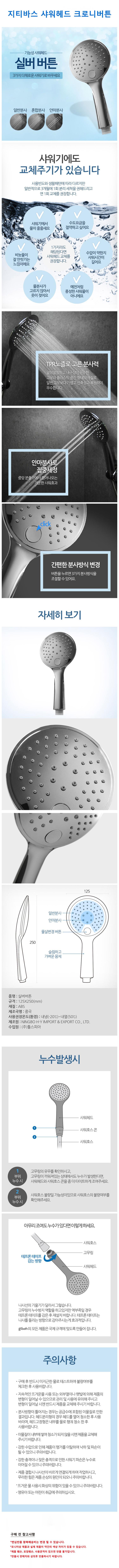 샤워기,기능성샤워헤드,샤워기헤드,기능성샤워기,샤워헤드