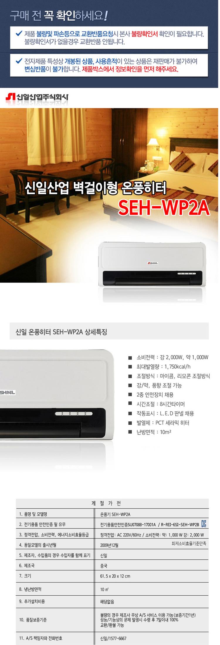 벽걸이형전기온풍기,온풍히터,벽걸이형히터,전기온풍기,히터