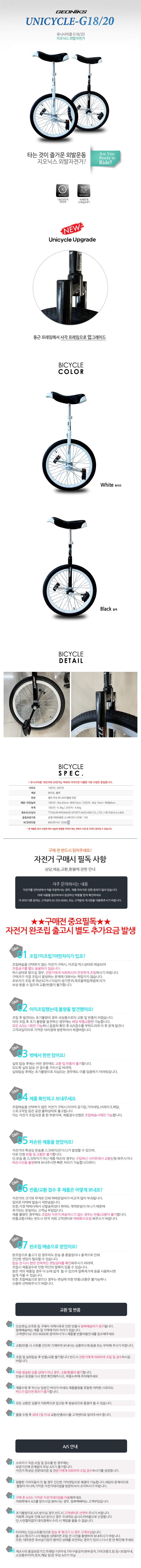 외발,외발자전거,싸이클,외발싸이클,자전거