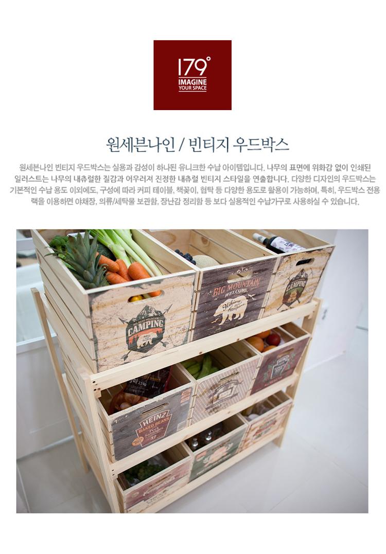 궤짝,베란다정리함,소품정리,수납용품,야채박스,우드박스