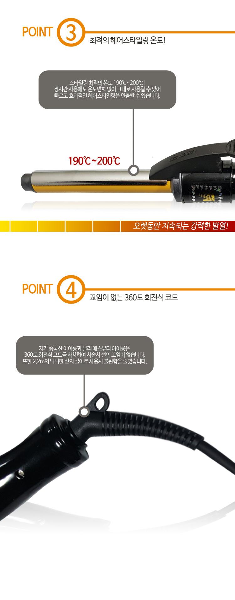 미용,매직기,아이롱,헤어스타일링,예스뷰티
