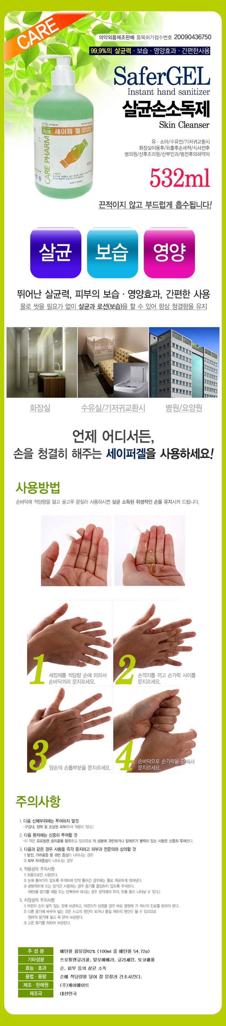 손소독제,손살균제,손세척제,감염예방,손소독젤,손소독액,손소독겔,세이퍼겔