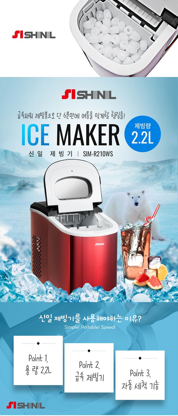 제빙기,가정용제빙기,간편제빙기,얼음얼리기,얼음만들기,빙수얼음
