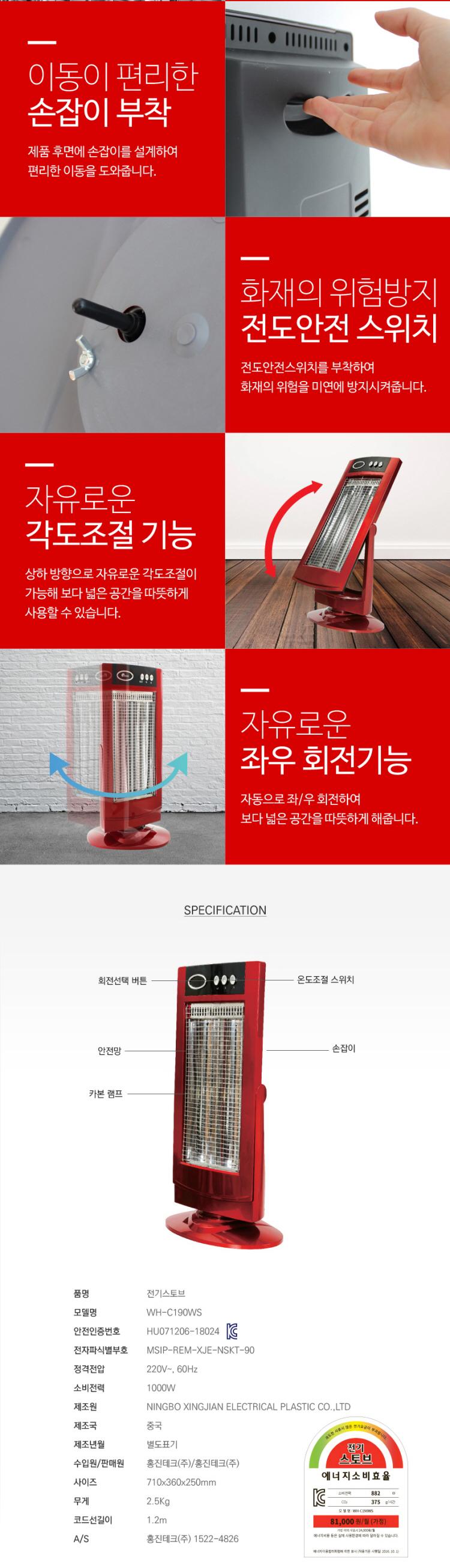 선풍기형히터,선풍기형난로,스탠드히터,가정용히터,세라믹난로