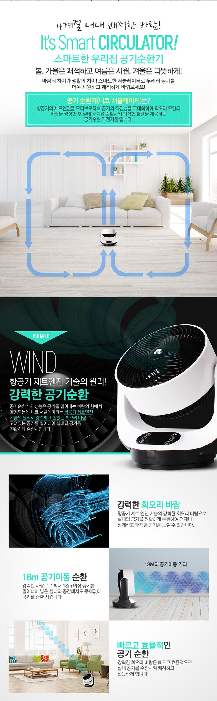 서큘레이터,공기순환기,에어순환기,에어컨보조선풍기,4계절공기순환기,토네이도선풍기,터보선풍기